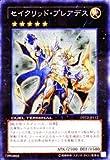 遊戯王OCG セイクリッド・プレアデス シークレットレア DTC2-JP112-SE デュエルターミナルクロニクル2 混沌の章 収録カード