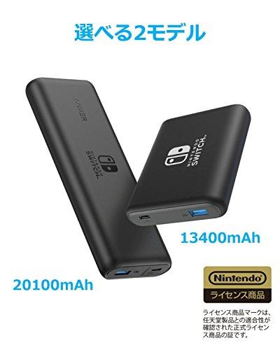 【任天堂公式ライセンス】Anker PowerCore 13400 Nintendo Switch Edition (Nintendo Switch急速充電対応 13400mAh モバイルバッテリー)