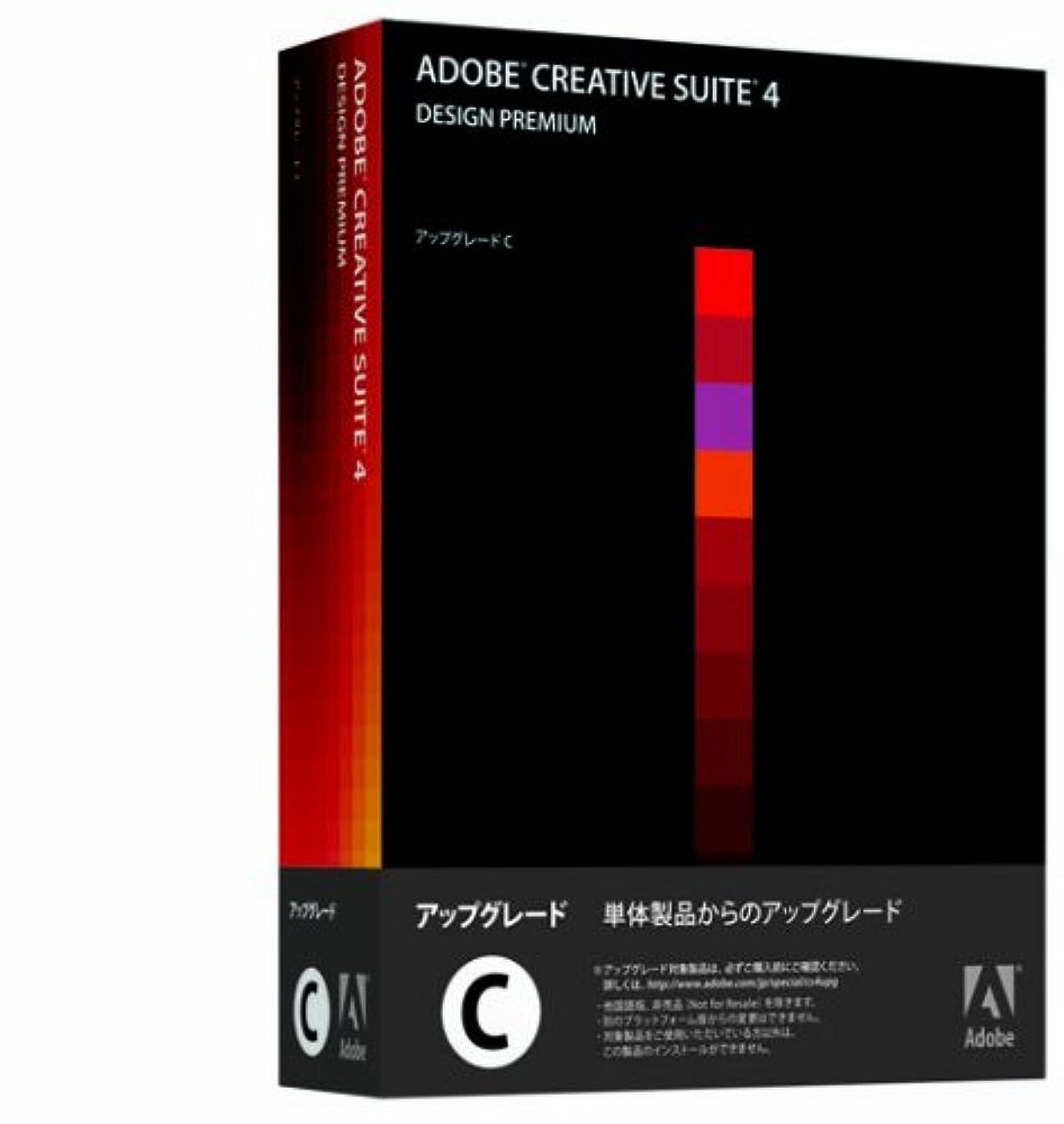コマンド回路口径Adobe Creative Suite 4 Design Premium 日本語版 アップグレード版C (FR PS/PHXS/DW/IL/ID/FL) Windows版