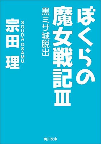 ぼくらの魔女戦記III 黒ミサ城脱出 「ぼくら」シリーズ (角川文庫)