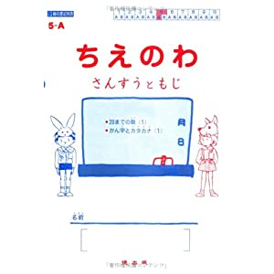 ちえのわ(さんすうともじ) 5-A