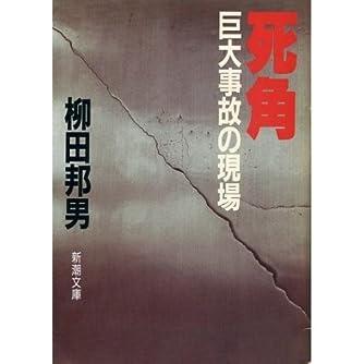 死角―巨大事故の現場 (新潮文庫)