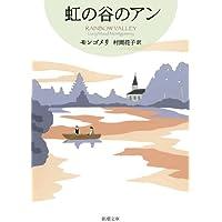 虹の谷のアン 赤毛のアン・シリーズ 9 (新潮文庫)