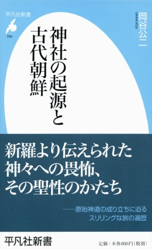 神社の起源と古代朝鮮 (平凡社新書)