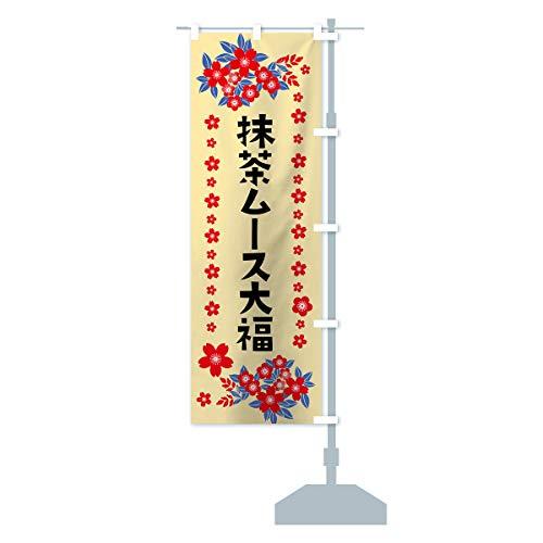 抹茶ムース大福 のぼり旗 チチ選べます(レギュラー60x180cm 右チチ)