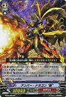 """カードファイト!! ヴァンガード 【アンバー・ドラゴン""""蝕""""】【SP】 BT04-S06-SP ≪虚影神蝕≫"""