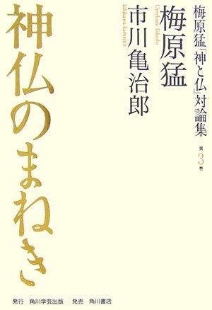 神仏のまねき (梅原猛「神と仏」対論集 第三巻)の詳細を見る