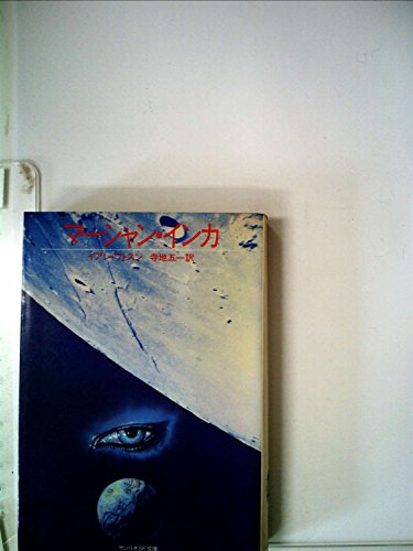 マーシャン・インカ (1983年) (サンリオSF文庫)の詳細を見る