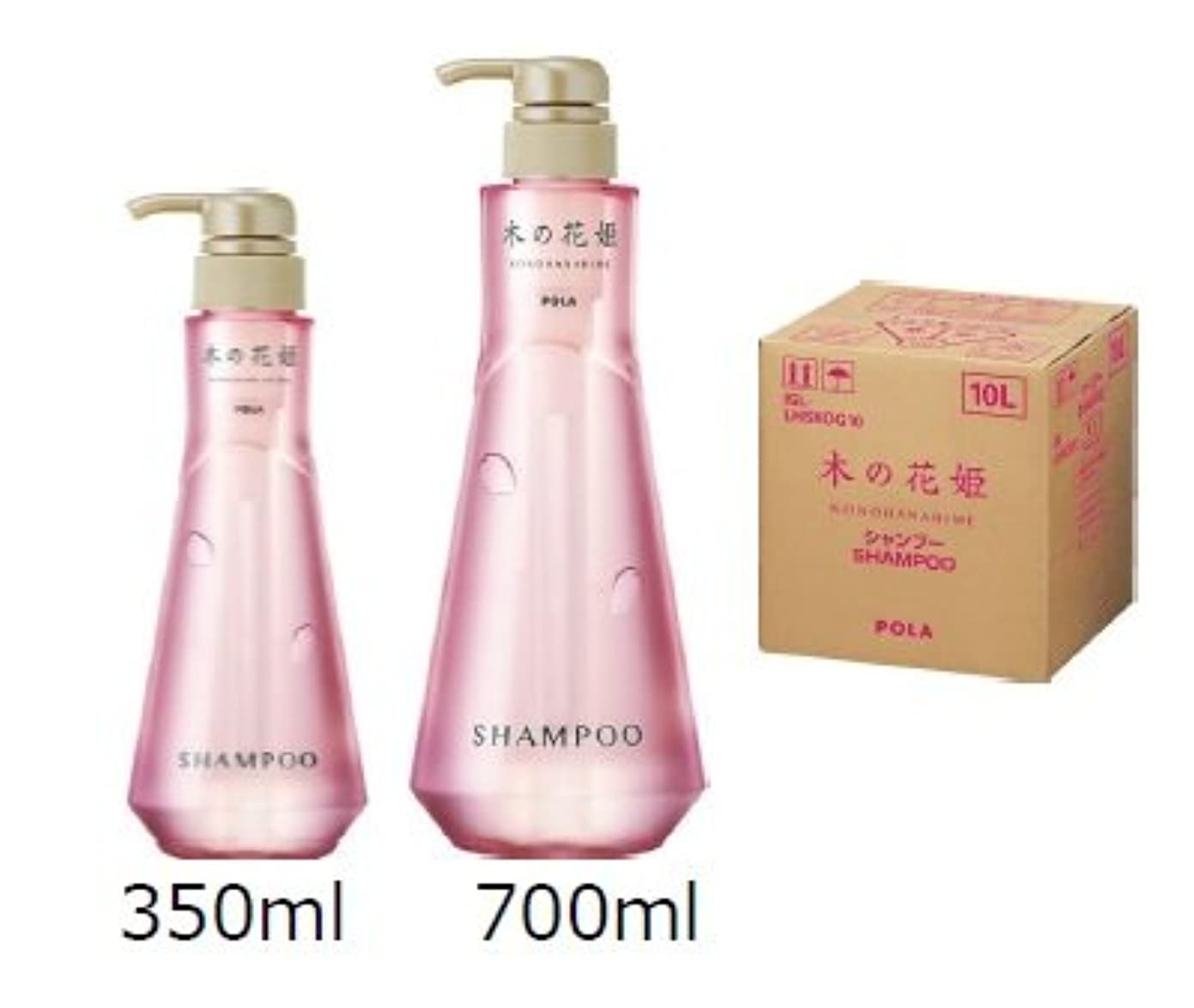 櫛ディーラーピンポイントPOLA 木の花姫 シャンプー 10L 詰替え 350ml容器3本付