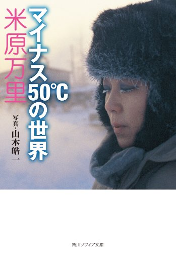 マイナス50℃の世界 (角川ソフィア文庫)の詳細を見る