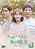 [DVD]たった一人の私の味方 DVD-BOX 2