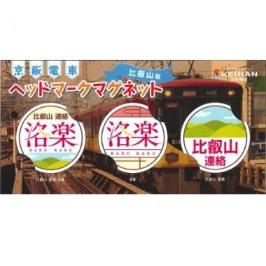 京阪電車 ヘッドマークマグネット 比叡山版