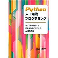Python人工知能プログラミング―オブジェクト指向と関数型スタイルによるAI開発技法―