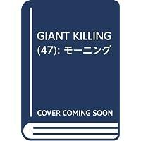 GIANT KILLING(47) (モーニング KC)