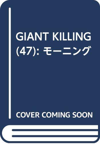 [画像:GIANT KILLING(47) (モーニング KC)]