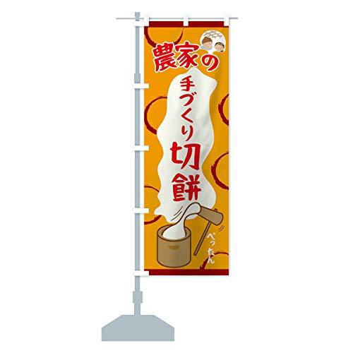 農家の手づくり切餅 のぼり旗(レギュラー60x180cm 左チチ 標準)