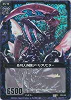 Z/X-ゼクス-/P05-002 七大罪 嫉妬の魔人インウィディア