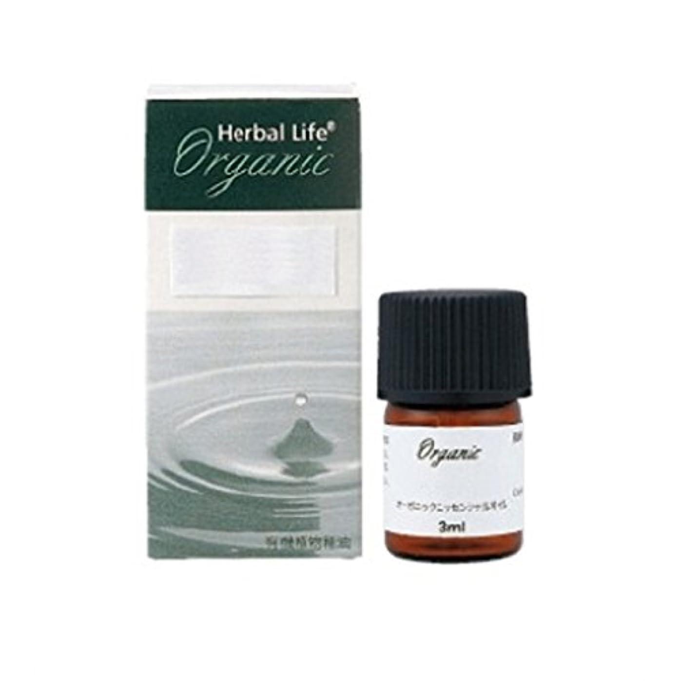 評価春求める生活の木 Herbal Life Organic マジョラム 3ml