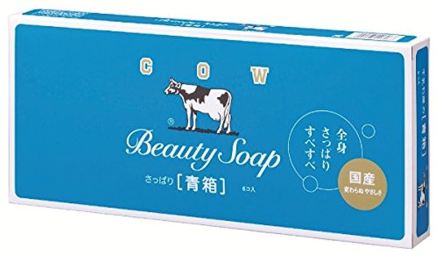 ドラフト王室公演カウブランド石鹸 青箱 85g 6個