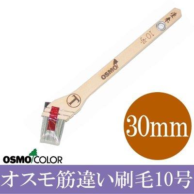 [A] オスモカラー 付属品 オスモ筋違い刷毛10号(30mm巾)