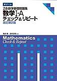 Z会数学基礎問題集 数学I・A チェック&リピート 改訂第2版