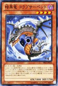 遊戯王カード 【暗黒竜 コラプサーペント】PR03-JP016-N