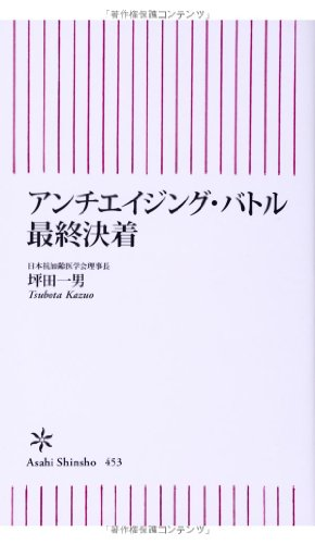 アンチエイジング・バトル 最終決着 (朝日新書)の詳細を見る