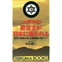 ユダヤの救世主が日本に現われる―世界大破局が招く人類再編の神ドラマ (トクマブックス)