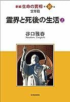 霊界篇 霊界と死後の生活(上) (新編 生命の實相 第16巻)