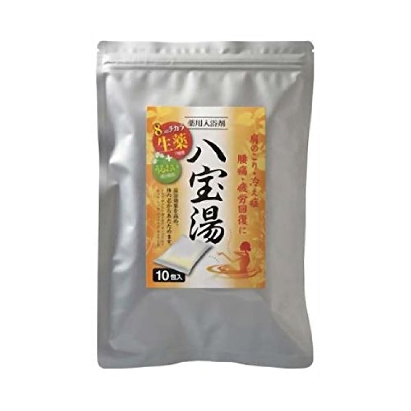 代わりにを立てる緯度文字通り【お徳用 3 セット】 薬用入浴剤 八宝湯 カモミールの香り 10包×3セット