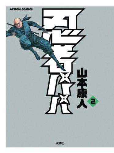 忍者パパ(2) (漫画アクション)の詳細を見る