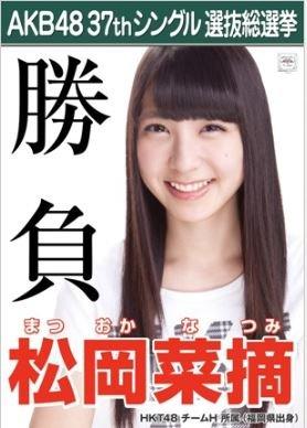 【松岡菜摘】ラブラドール・レトリバー AKB48 37thシ...