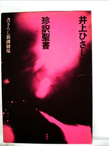 珍訳聖書 (1973年) (書下ろし新潮劇場)の詳細を見る