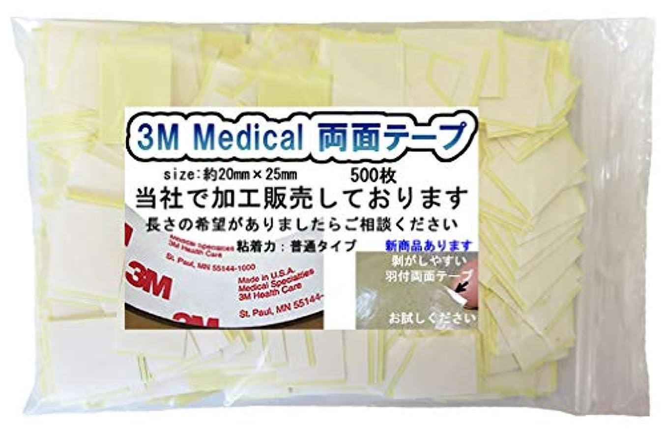 振り向くぬれた薬を飲む2㎝カット3Mかつら用両面テープ (約500枚入り)