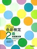 2017年版 色彩検定2級 本試験対策