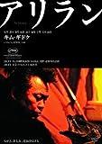 アリラン[DVD]