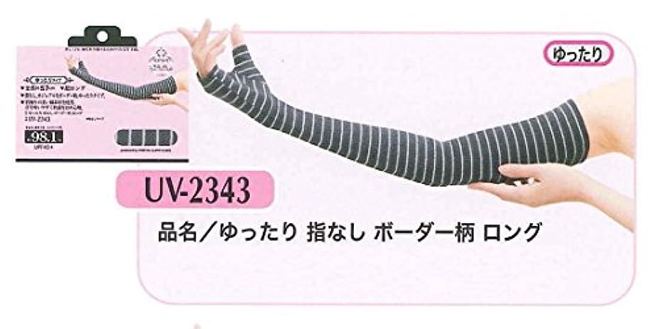 UV-2343 ゆったり指なしボーダー柄ロングUV手袋