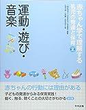 運動・遊び・音楽(赤ちゃん学で理解する乳児の発達と保育 第2巻) 画像