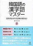 韓国語の漢字語マスター 法則が分かれば語彙が増える!  CD付き 画像
