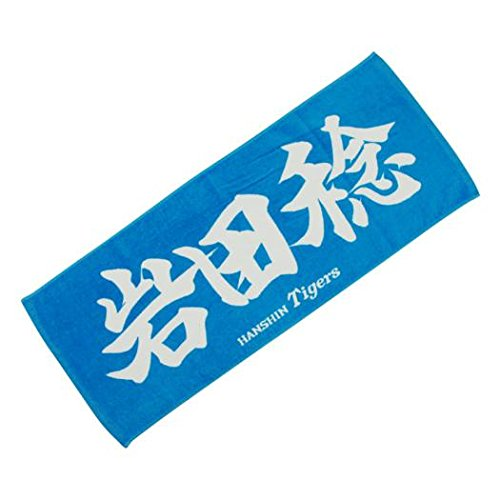 MIZUNO(ミズノ) 応援プリントフェイスタオル (書道家) 21)岩田 阪神タイガース 12JRXT1921 ブルー