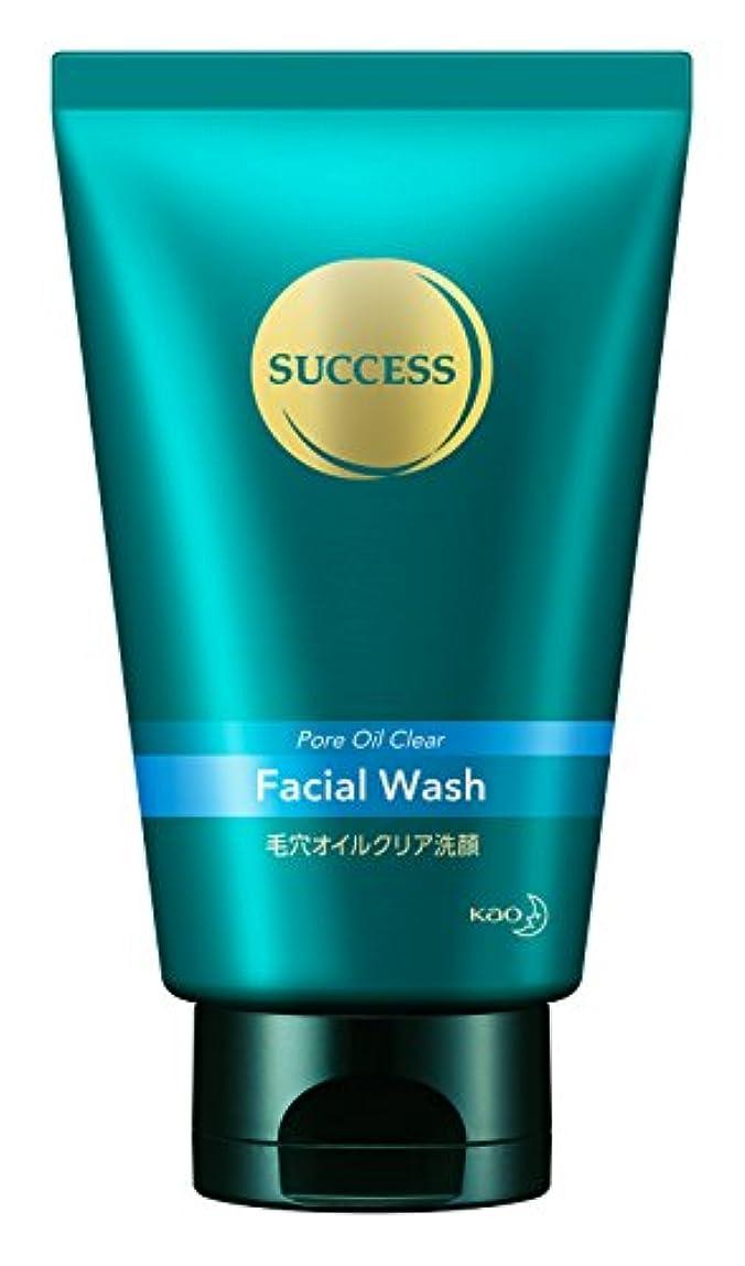 ペダル透明に上下するサクセスフェイスケア 毛穴オイルクリア洗顔 120g