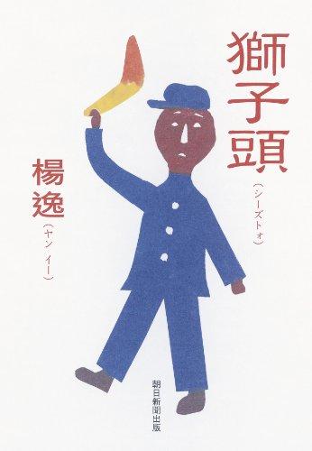 獅子頭(シーズトォ)