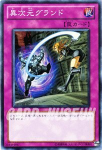 遊戯王 STBL-JP077-SR 《異次元グランド》 Super