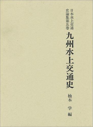 日本水上交通史論集 (第5巻)