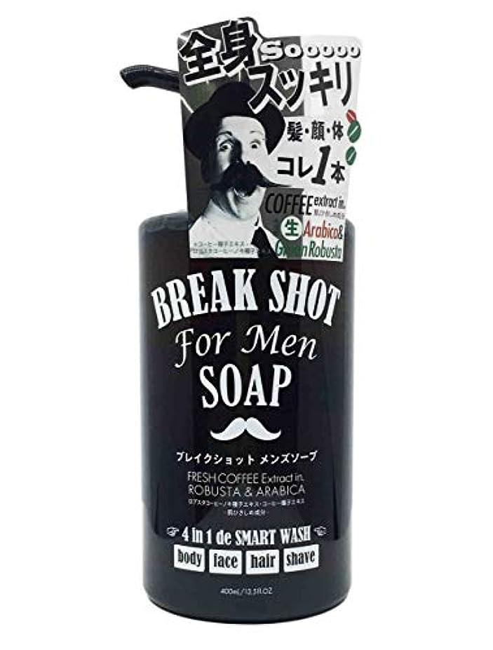 くすぐったいアドバイス開発するペリカン石鹸 ブレイクショットメンズソープ 400mL