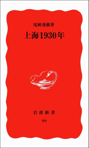 上海1930年 (岩波新書)の詳細を見る