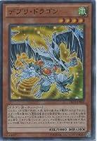 SR◇準制限)デブリ・ドラゴン(DE03-JP068)