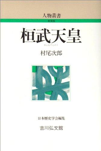 桓武天皇 (人物叢書)