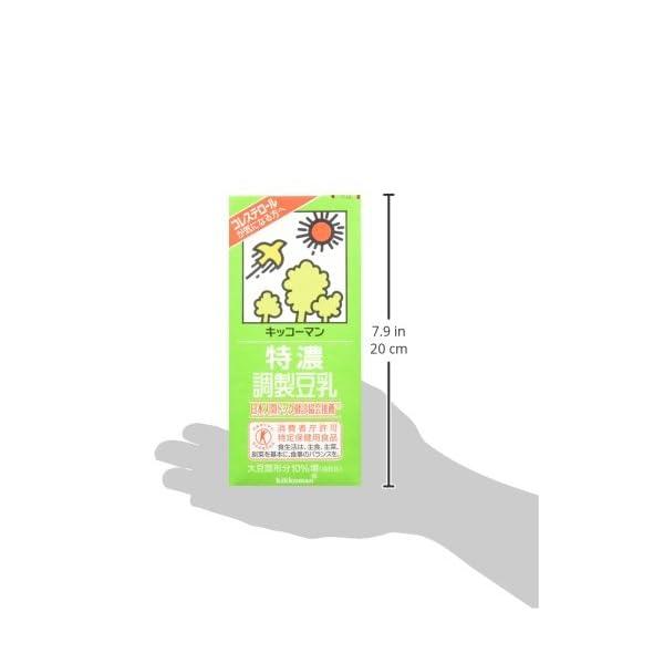 キッコーマン飲料 特濃調製豆乳の紹介画像9