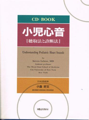 小児心音―聴取法と診断法 (CDプラスBOOK)